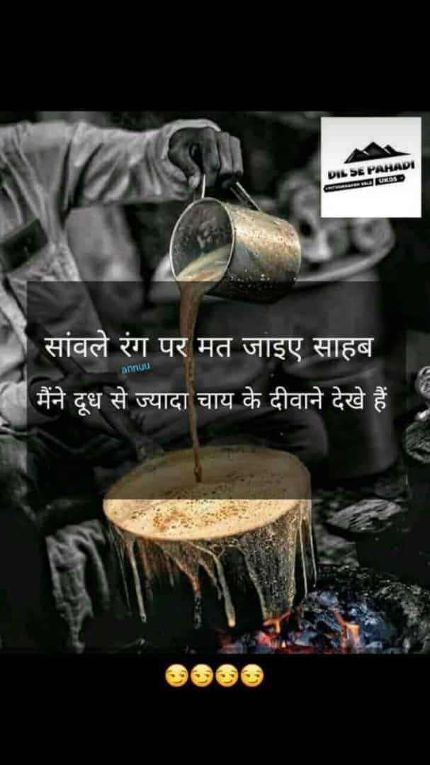 ✍️अल्फ़ाज़✍️ - DIL SE PAHADI UMOS L सांवले रंग पर मत जाइए साहब मैंने दूध से ज्यादा चाय के दीवाने देखे हैं । annuu - ShareChat
