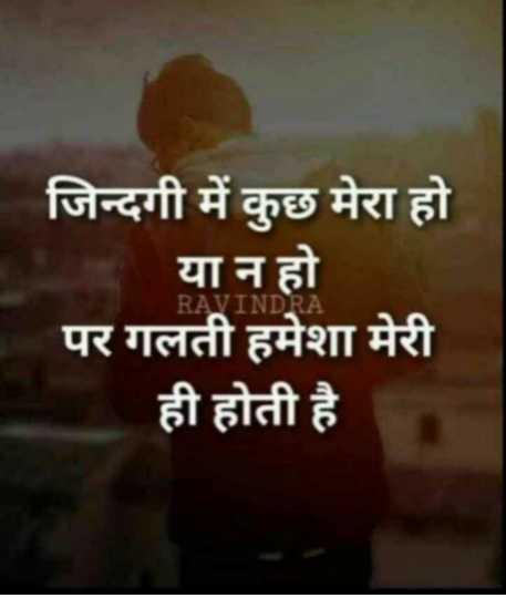 ✍️अल्फ़ाज़✍️ - _ _ _ जिन्दगी में कुछ मेरा हो या न हो पर गलती हमेशा मेरी ही होती है AVINDRA - ShareChat