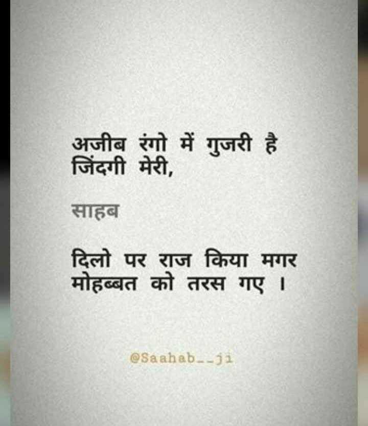 ✍️अल्फ़ाज़✍️ - अजीब रंगो में गुजरी है जिंदगी मेरी , साहब दिलो पर राज किया मगर मोहब्बत को तरस गए । @ Saahab . - ji - ShareChat