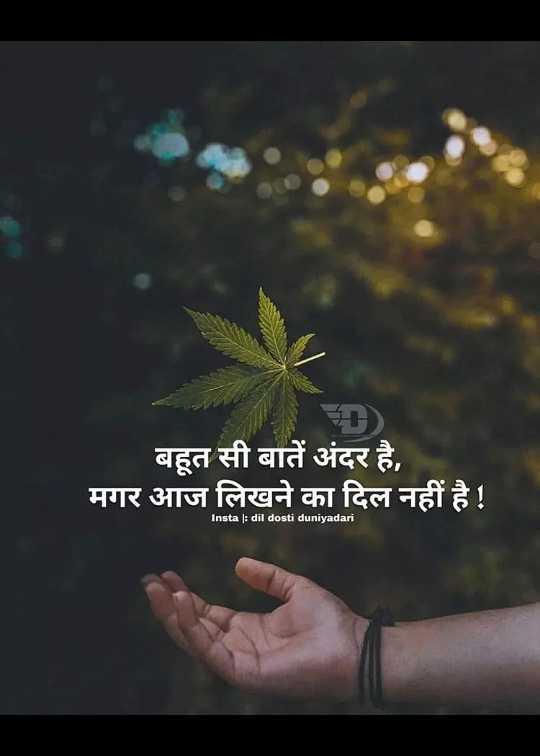 ✍️अल्फ़ाज़✍️ - बहूत सी बातें अंदर है , मगर आज लिखने का दिल नहीं है ! Insta : dil dosti duniyadari - ShareChat