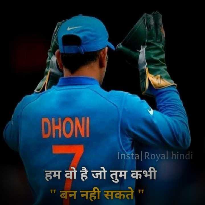 ✍️अल्फ़ाज़✍️ - DHONI Insta   Royal hindi हम वो है जो तुम कभी बन नही सकते - ShareChat