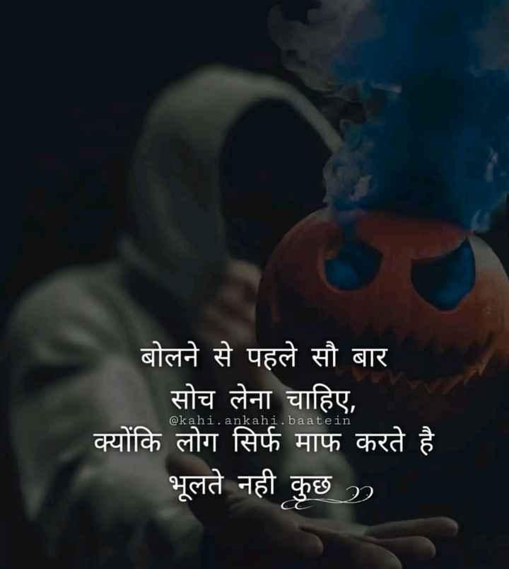 ✍️अल्फ़ाज़✍️ - बोलने से पहले सौ बार सोच लेना चाहिए , क्योंकि लोग सिर्फ माफ करते है भूलते नही कुछ ) @ kahi . ankahi . baatein | - ShareChat