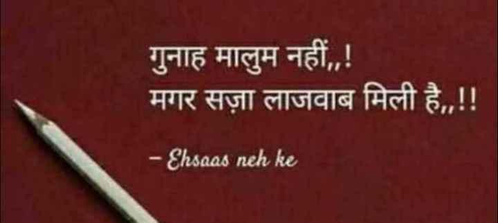✍️अल्फ़ाज़✍️ - गुनाह मालुम नहीं , , ! मगर सज़ा लाजवाब मिली है , , ! ! - Ehsaas neh ke - ShareChat