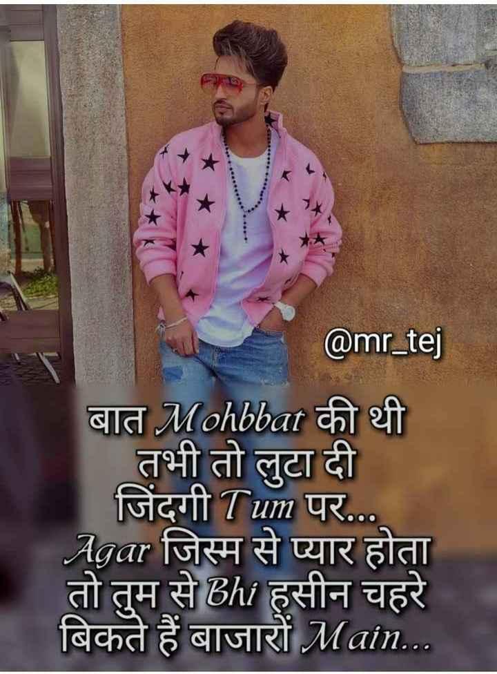 ✍️अल्फ़ाज़✍️ - @ mr _ tej बात Mohbbat की थी तभी तो लुटा दी जिंदगी Tum पर . . Agar जिस्म से प्यार होता तो तुम से Bhi हसीन चहरे बिकते हैं बाजारों Main . . . - ShareChat