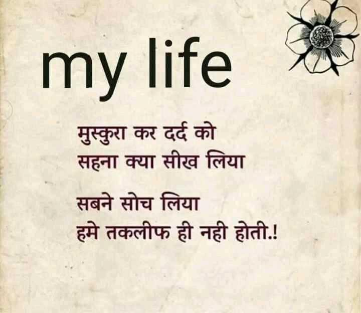 ✍️अल्फ़ाज़✍️ - my life मुस्कुरा कर दर्द को सहना क्या सीख लिया सबने सोच लिया हमे तकलीफ ही नही होती . ! - ShareChat