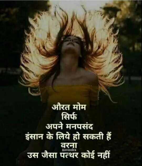 ✍️अल्फ़ाज़✍️ - औरत मोम सिर्फ अपने मनपसंद इंसान के लिये हो सकती हैं । वरना ' उस जैसा पत्थर कोई नहीं Ravindra - ShareChat