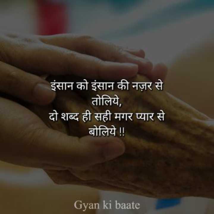✍️अल्फ़ाज़✍️ - इंसान को इंसान की नज़र से तोलिये , दो शब्द ही सही मगर प्यार से बोलिये ! ! Gyan ki baate - ShareChat
