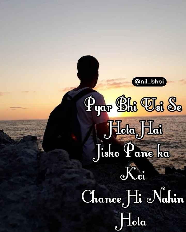 ✍️अल्फ़ाज़✍️ - @ nil _ bhoi Pyar Bli U . Se JIota Hai Jisko Pane ka Koi Chance Hi Nahin Hota - ShareChat