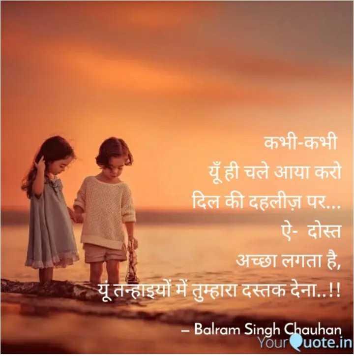 ✍️अल्फ़ाज़✍️ - कभी - कभी यूँ ही चले आया करो दिल की दहलीज़ पर . . . ऐ - दोस्त अच्छा लगता है , यूं तन्हाइयों में तुम्हारा दस्तक देना . . ! ! - Balram Singh Chauhan Your Quote . in - ShareChat