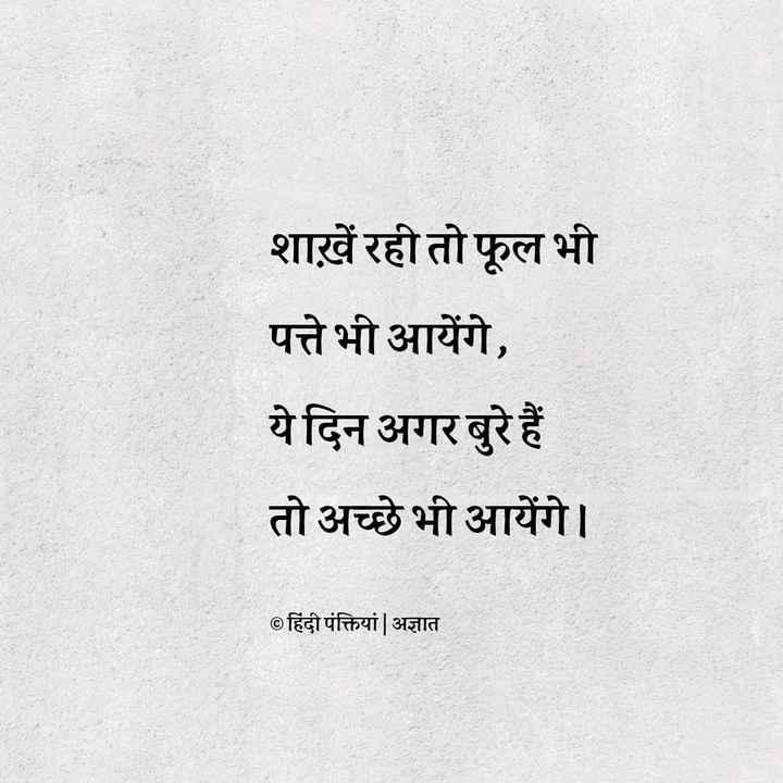 ✍️अल्फ़ाज़✍️ - शाखें रही तो फूल भी पत्ते भी आयेंगे , ये दिन अगर बुरे हैं तो अच्छे भी आयेंगे । © हिंदी पंक्तियां | अज्ञात - ShareChat