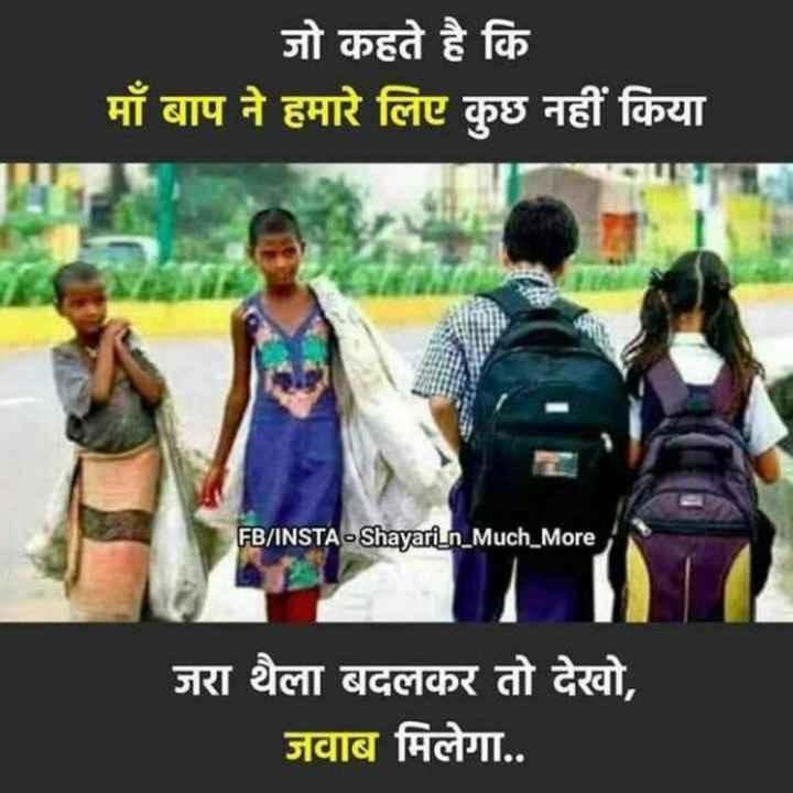 ✍️अल्फ़ाज़✍️ - जो कहते है कि माँ बाप ने हमारे लिए कुछ नहीं किया FB / INSTA - Shayari _ n _ Much _ More जरा थैला बदलकर तो देखो , जवाब मिलेगा . . - ShareChat