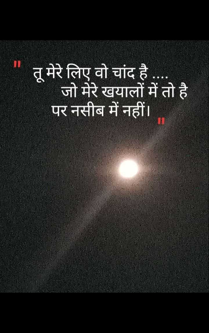 ✍️अल्फ़ाज़✍️ - तू मेरे लिए वो चांद है . जो मेरे खयालों में तो है पर नसीब में नहीं । - ShareChat