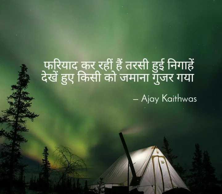 ✍️अल्फ़ाज़✍️ - फरियाद कर रहीं हैं तरसी हुई निगाहें देखें हुए किसी को जमाना गुजर गया - Ajay Kaithwas - ShareChat