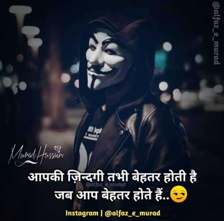 ✍️अल्फ़ाज़✍️ - @ alfaz _ e _ murad @ alfaz _ e _ murad आपकी ज़िन्दगी तभी बेहतर होती है जब आप बेहतर होते हैं . . . Instagram I @ alfaz _ e _ murad - ShareChat