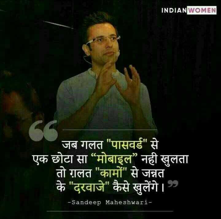 """✍️अल्फ़ाज़✍️ - INDIAN WOMEN   जब गलत पासवर्ड से एक छोटा सा """" मोबाइल """" नही खुलता तो ग़लत कामों से जन्नत ' के दरवाजे कैसे खुलेंगे । - Sandeep Maheshwari - - ShareChat"""
