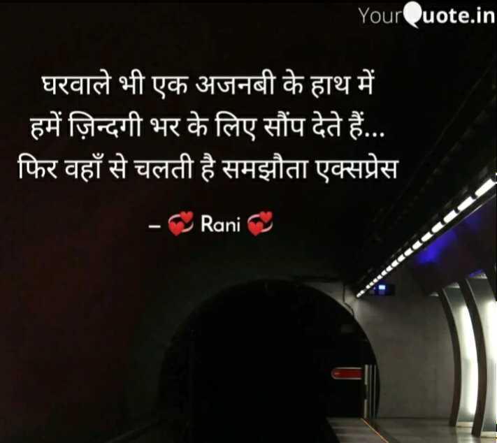 ✍️अल्फ़ाज़✍️ - _ _ _ YourQuote . in घरवाले भी एक अजनबी के हाथ में हमें ज़िन्दगी भर के लिए सौंप देते हैं . . . ' फिर वहाँ से चलती है समझौता एक्सप्रेस - Rani - ShareChat