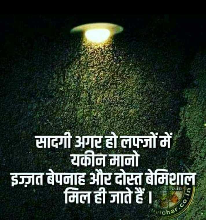 ✍️अल्फ़ाज़✍️ - सादगी अगर हो लफ्जों में यकीन मानो इज़त बेपनाह और दोस्त बेमिसाल मिल ही जाते हैं । vichar - ShareChat