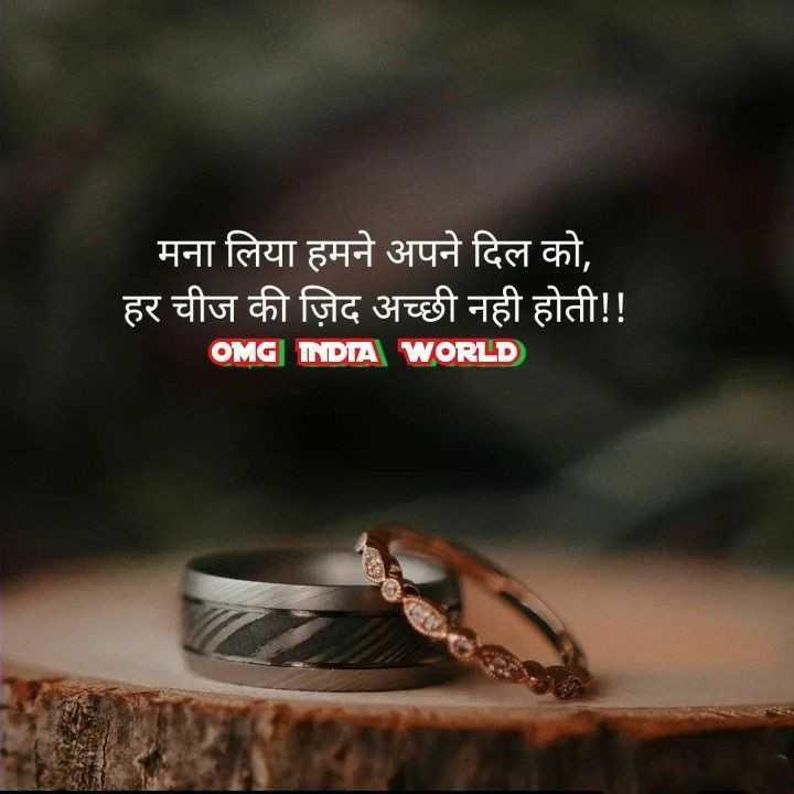 ✍️अल्फ़ाज़✍️ - मना लिया हमने अपने दिल को , हर चीज की ज़िद अच्छी नही होती ! ! OMG INDIA WORLD - ShareChat