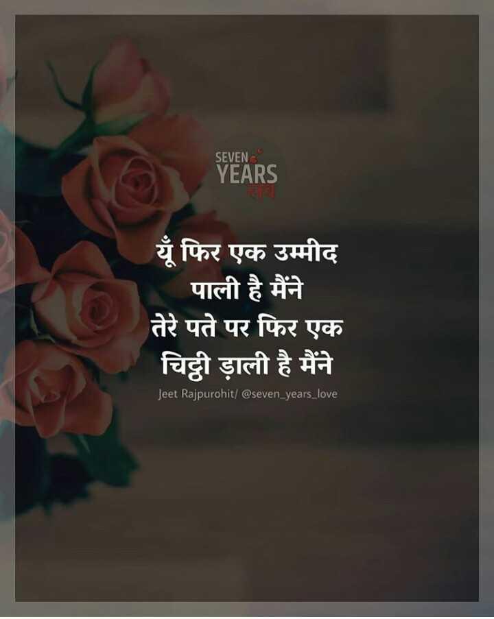 ✍️अल्फ़ाज़✍️ - SEVEN YEARS यूँ फिर एक उम्मीद पाली है मैंने तेरे पते पर फिर एक चिट्ठी डाली है मैंने Jeet Rajpurohit / @ seven _ years _ love - ShareChat