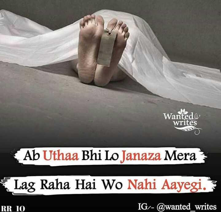 ✍️अल्फ़ाज़✍️ - Wanteda writes Ab Uthaa Bhi Lo Janaza Mera Lag Raha Hai Wo Nahi Aayegi . IG / - @ wanted _ writes RR 10 - ShareChat