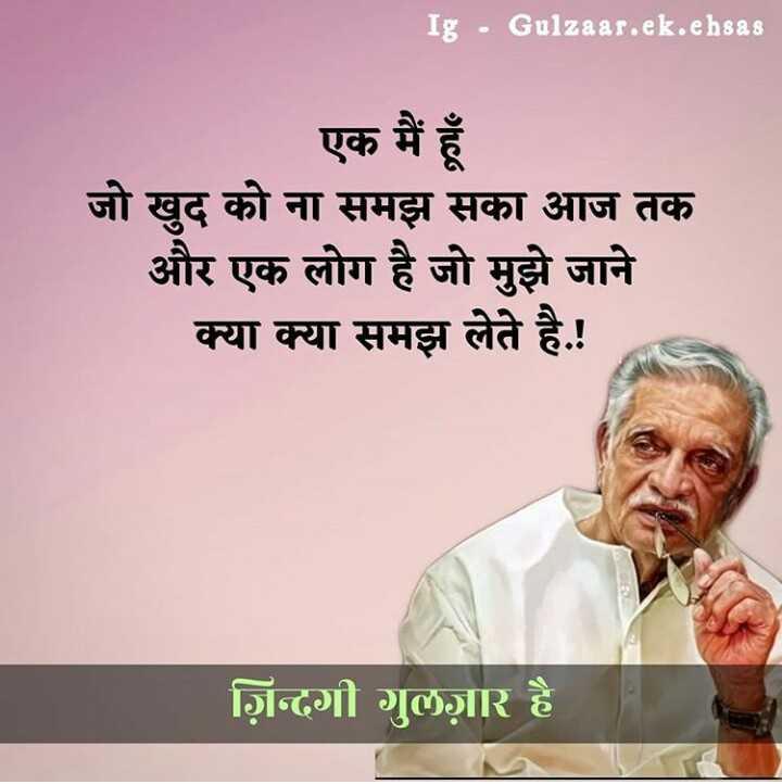 ✍️अल्फ़ाज़✍️ - Ig - Gulzaar . ek . ehsas एक मैं हूँ जो खुद को ना समझ सका आज तक और एक लोग है जो मुझे जाने क्या क्या समझ लेते है . ! ज़िन्दगी गुलज़ार है - ShareChat