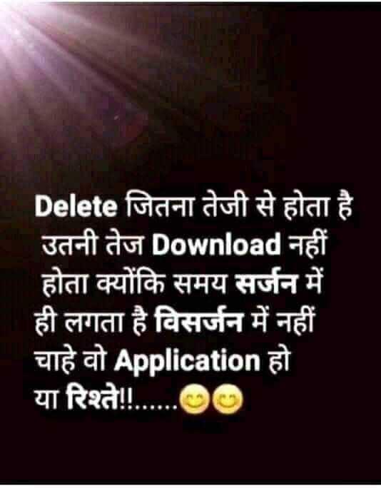 ✍️अल्फ़ाज़✍️ - Delete जितना तेजी से होता है उतनी तेज Download नहीं होता क्योंकि समय सर्जन में ही लगता है विसर्जन में नहीं चाहे वो Application हो या रिश्ते ! ! . . . . . . ७७ - ShareChat