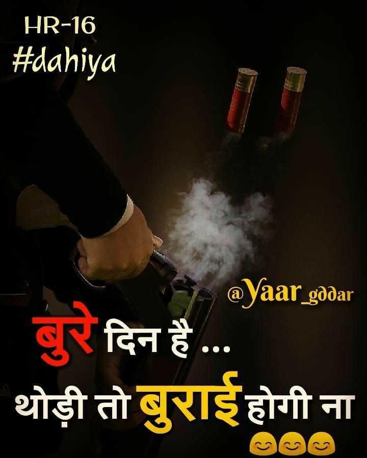 ✍️अल्फ़ाज़✍️ - HR - 16 # dahiya @ Yaar _ gddar बुरे दिन है . . . थोड़ी तो बुराई होगी ना - ShareChat
