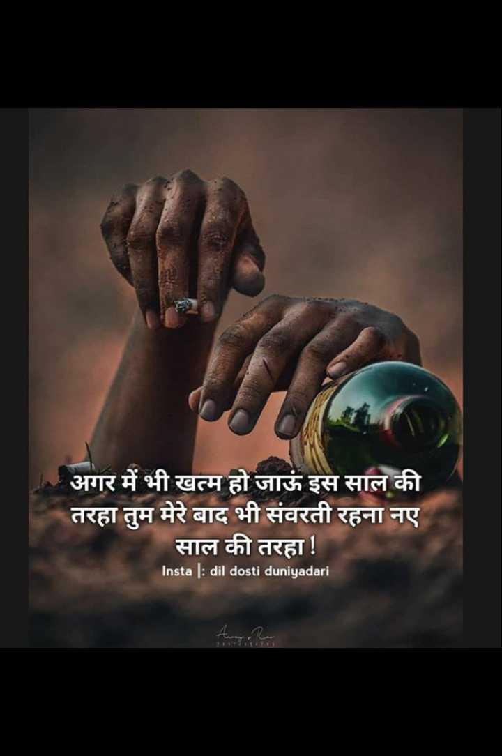 ✍️अल्फ़ाज़✍️ - अगर में भी खत्म हो जाऊं इस साल की तरहा तुम मेरे बाद भी संवरती रहना नए साल की तरहा ! Insta 1 : dil dosti duniyadari - ShareChat