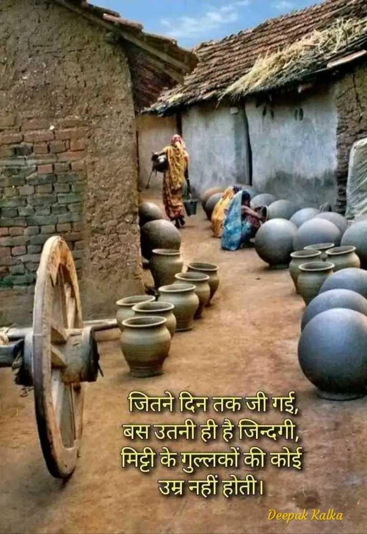 ✍️अल्फ़ाज़✍️ - जितने दिन तक जी गई , बस उतनी ही है जिन्दगी , मिट्टी के गुल्लकों की कोई उम्र नहीं होती । Deepak Ralka - ShareChat