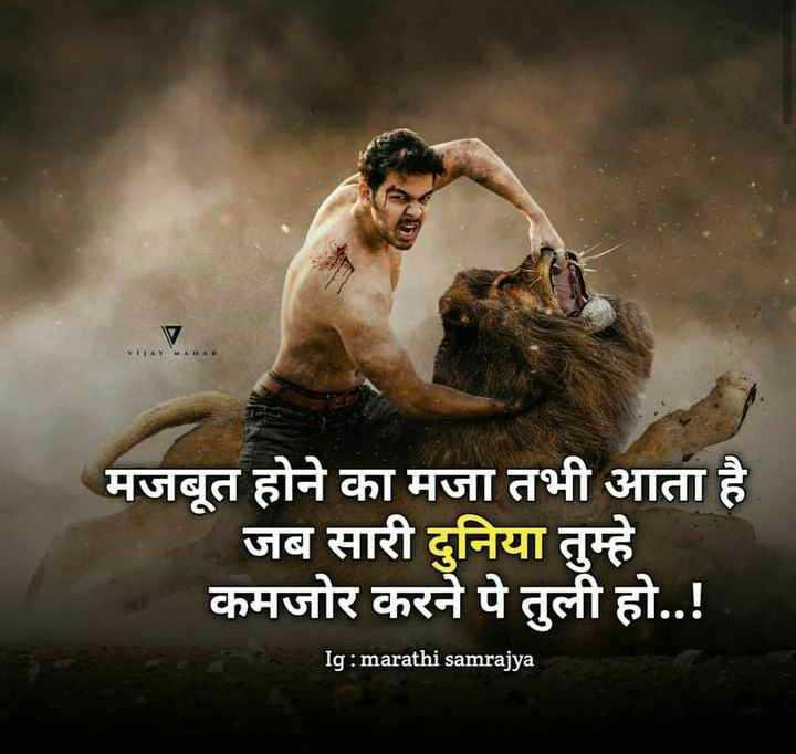 ✍️अल्फ़ाज़✍️ - मजबूत होने का मजा तभी आता है । | जब सारी दुनिया तुम्हे कमजोर करने पे तुली हो . . ! Ig : marathi samrajya - ShareChat