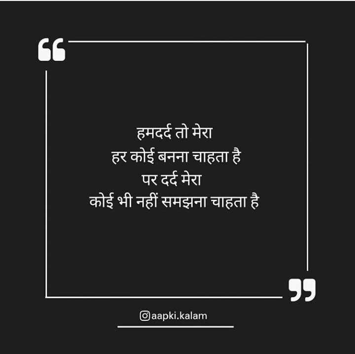 ✍️अल्फ़ाज़✍️ - हमदर्द तो मेरा हर कोई बनना चाहता है पर दर्द मेरा कोई भी नहीं समझना चाहता है aapki . kalam - ShareChat