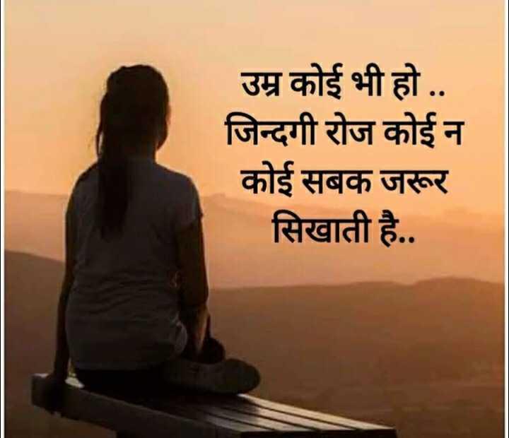 ✍️अल्फ़ाज़✍️ - उम्र कोई भी हो . . जिन्दगी रोज कोई न कोई सबक जरूर सिखाती है . . - ShareChat