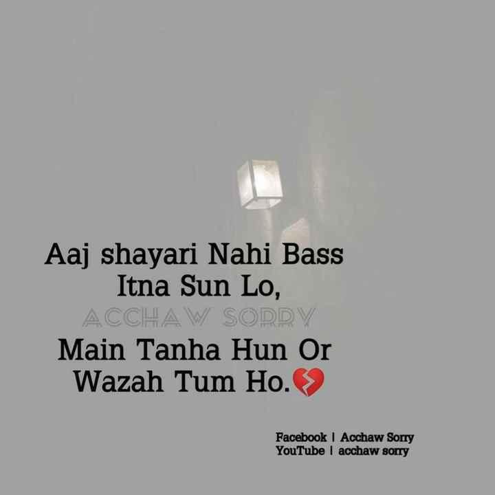 ✍️अल्फ़ाज़✍️ - Aaj shayari Nahi Bass Itna Sun Lo , ACCHAV SORRY Main Tanha Hun Or Wazah Tum Ho . Facebook   Acchaw Sorry YouTube I acchaw sorry - ShareChat