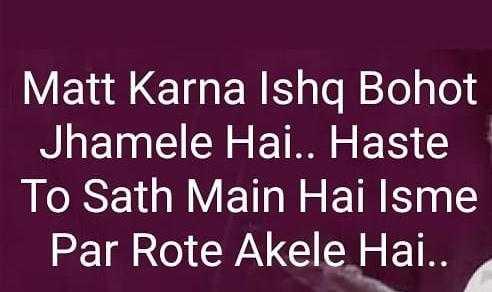 ✍️अल्फ़ाज़✍️ - Matt Karna Ishq Bohot Jhamele Hai . . Haste To Sath Main Hai Isme Par Rote Akele Hai . . - ShareChat