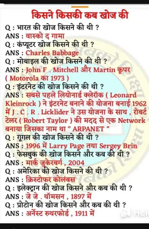 ✍️पुराना याद - किसने किसकी कब खोज की Q : भारत की खोज किसने की थी ? ANS : वास्को द गामा Q : कंप्यूटर खोज किसने की थी ? ANS : Charles Babbage Q : मोबाइल की खोज किसने की थी ? ANS : John F . Mitchell और Martin कूपर ( Motorola का 1973 ) Q : इंटरनेट की खोज किसने की थी ? ANS : सबसे पहले लियोनार्ड क्लेरॉक ( Leonard Kleinrock ) ने इंटरनेट बनाने की योजना बनाई 1962 मेंJ . C . R . Licklider ने उस योजना के साथ , रोबर्ट टेलर ( Robert Taylor ) की मदद से एक Network बनाया जिसका नाम था ARPANET Q : गूगल की खोज किसने की थी ? ANS : 1996 में Larry Page तथा Sergey Brin Q : फेसबुक की खोज किसने और कब की थी ? ANS : मार्क जुकेरबर्ग , 2004 Q : अमेरिका की खोज किसने की थी ? ANS : क्रिस्टोफर कोलंबस Q : इलेक्ट्रान की खोज किसने और कब की थी ? ANS : जे जे . थॉमसन , 1897 में । Q : प्रोटोन की खोज किसने और कब की थी ? _ ANS : अर्नेस्ट रुथरफोर्ड , 1911 में R el - ShareChat