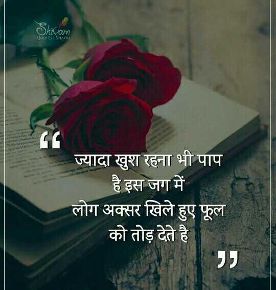 ✍️ साहित्य एवं शायरी - Ohilam QUOTES SHAYRI ज्यादा खुश रहना भी पाप है इस जग में लोग अक्सर खिले हुए फूल को तोड़ देते है - ShareChat
