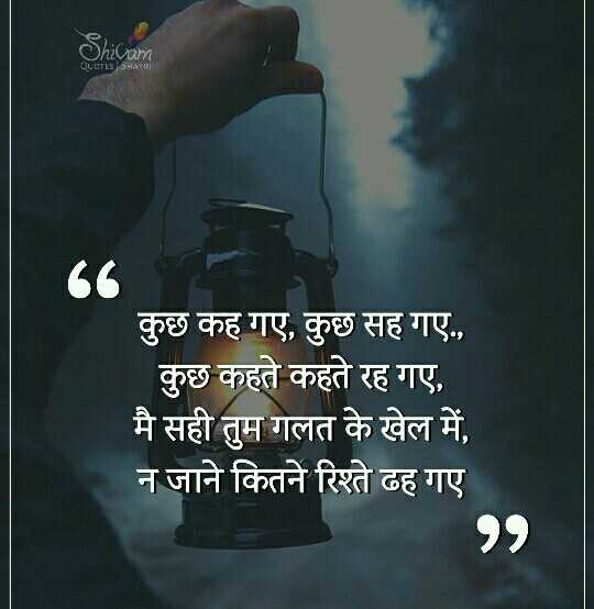 ✍️ साहित्य एवं शायरी - Shivam कुछ कह गए , कुछ सह गए . . कुछ कहते कहते रह गए , मै सही तुम गलत के खेल में , न जाने कितने रिश्ते ढह गए - ShareChat