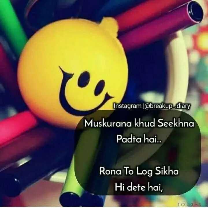 ✍️ साहित्य एवं शायरी - Instagram @ breakup _ . diary Muskurana khud Seekhna Padta hai . . Rona To Log Sikha Hi dete hai , - ShareChat