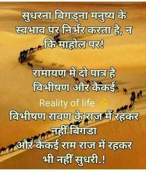 ✍️सुविचार - सुधरना बिगड़ना मनुष्य के स्वभाव पर निर्भर करता है , न कि माहोल पर ! रामायण में दो पात्र है विभीषण और कैकई Reality of life विभीषण रावण के राज में रहकर नहीं बिगडा और कैकई राम राज में रहकर भी नहीं सुधरी . ! - ShareChat