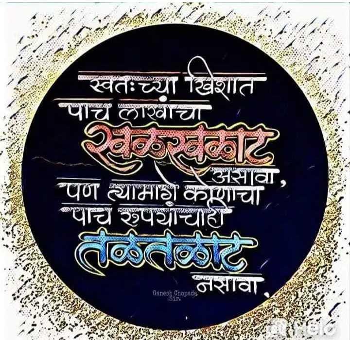 ✍️सुविचार - खतःच्या खिशात पाच लाखाचा पण त्यामागे काशाच्यावा , नसावा Ganesh Chopade - ShareChat