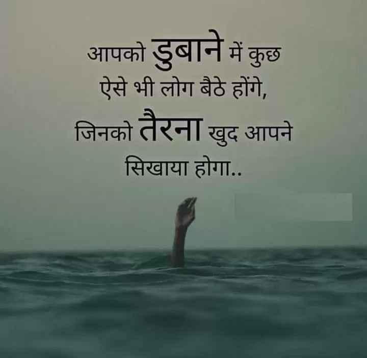 ✍️सुविचार - आपको डुबाने में कुछ ऐसे भी लोग बैठे होंगे , जिनको तैरना खुद आपने सिखाया होगा . . - ShareChat