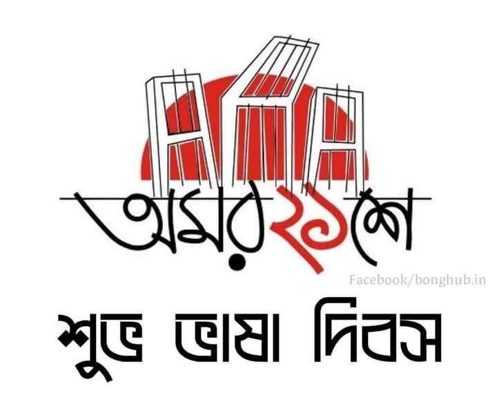✍️ ভাষার প্রতি ভালোবাসা✍️ - AMA অম২ি১শে শুভ ভাষা দিবস Facebook / bonghub . in - ShareChat