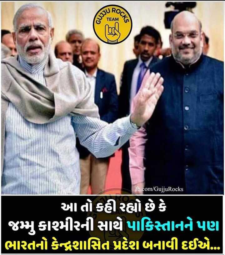 ✍️ જીવન કોટ્સ - UROC TEAM S fb . com / GujjuRocks આ તો કહી રહ્યો છે કે ' જમ્મુ કાશ્મીરની સાથે પાકિસ્તાનને પણ ' ભારતનો કેન્દ્રશાસિત પ્રદેશ બનાવી દઈએ . . . - ShareChat