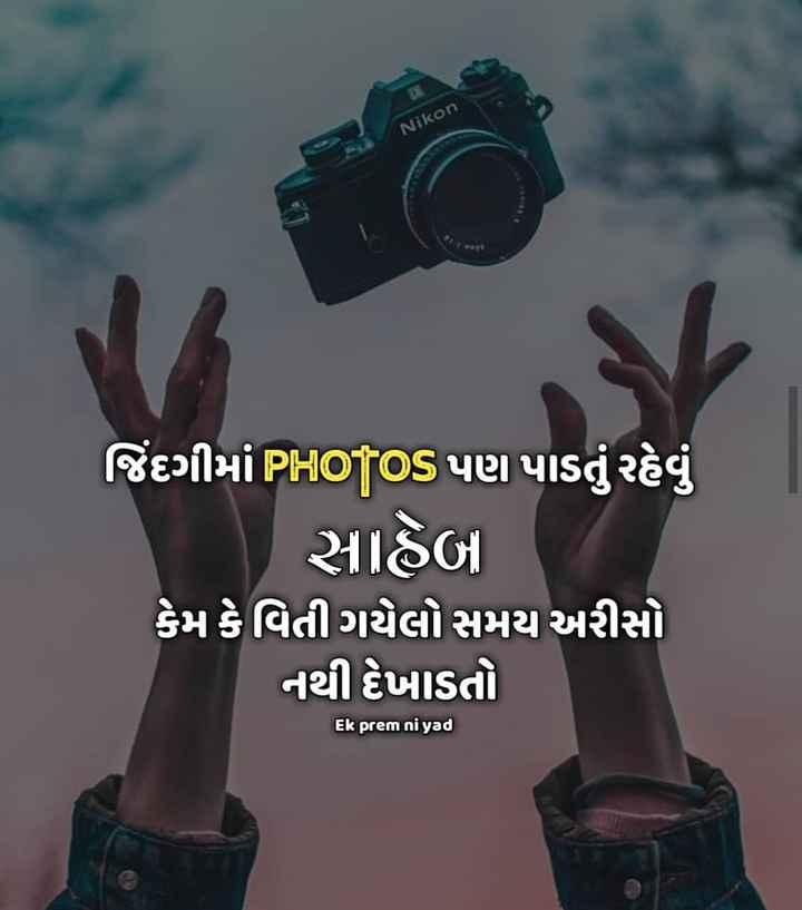 ✍️ જીવન કોટ્સ - Nikon જિંદગીમાં PHOTOS પણ પાડતું રહેવું સાહેબ કેમ કેવિતી ગયેલો સમય અરીસો નથી દેખાડતો Ek prem ni yad - ShareChat