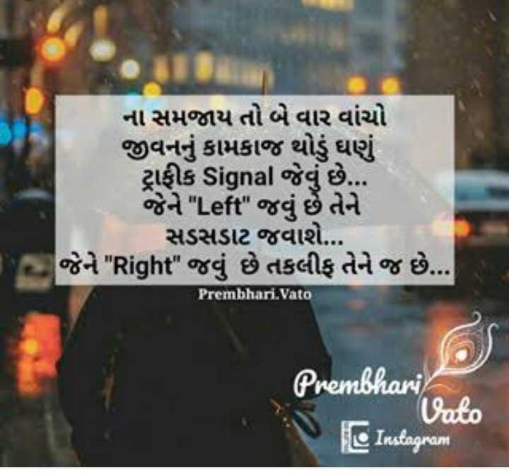✍️ જીવન કોટ્સ - ના સમજાય તો બે વાર વાંચો જીવનનું કામકાજ થોડું ઘણું ટ્રાફીક Signal જેવું છે . . . જેને Left જવું છે તેને સડસડાટ જવાશે . . . જેને Right જવું છે તકલીફ તેને જ છે . . . Prembhari . Vato Prembhari Vato Instagram - ShareChat
