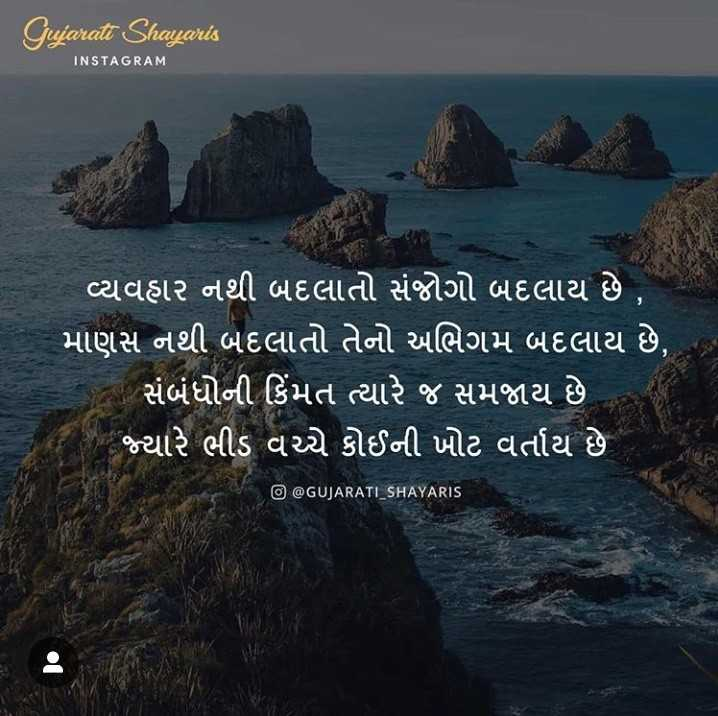 ✍️ જીવન કોટ્સ - Gujarati Shayaris INSTAGRAM વ્યવહાર નથી બદલાતો સંજોગો બદલાય છે , માણસ નથી બદલાતો તેનો અભિગમ બદલાય છે , સંબંધોની કિંમત ત્યારે જ સમજાય છે . જ્યારે ભીડ વચ્ચે કોઈની ખોટ વર્તાય છે @ GUJARATI _ SHAYARIS - ShareChat