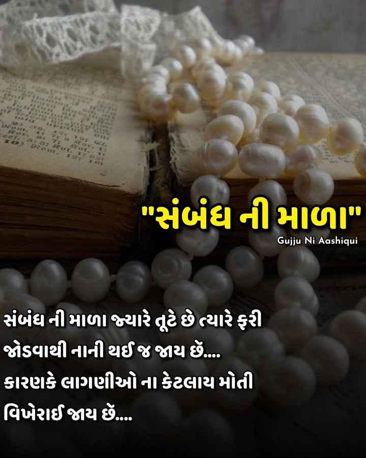 ✍️ જીવન કોટ્સ - * * * ધ ' ' ' 88 ન ) છે , જે ; 1 સંબંધની માળા Gujju Ni Aashiqui 00 ' સંબંધની માળા જ્યારે તૂટે છે ત્યારે ફરી . જોડવાથીનાની થઈ જ જાય છે ... ' કારણકે લાગણીઓના કેટલાય મોતી વિખેરાઈ જાય છે . - ShareChat