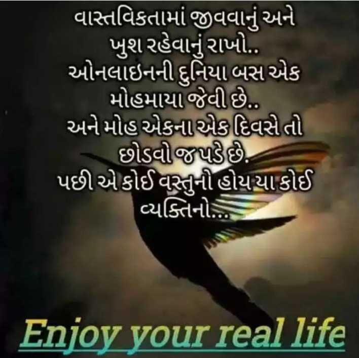 ✍️ જીવન કોટ્સ - ' વાસ્તવિકતામાં જીવવાનું અને ' ખુશ રહેવાનું રાખો . . ઓનલાઇનની દુનિયા બસ એક ' મોહમાયા જેવી છે . . ' અને મોહ એકનાએકદિવસેતો છોડવીજપડેછે . પછી એ કોઈ વસ્તુની હોય યા કોઈ વ્યક્તિનો Enjoy your real life - ShareChat