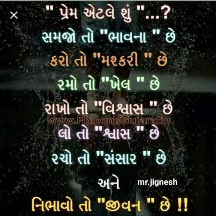 ✍️ જીવન કોટ્સ - પ્રેમ એટલે શું . . . ? સમજો તો ભાવના છે કશે તો મકરી છે . ૨મો તો ખેલ છે . શખો તો વિશ્વાસ છે લો તો શ્વાસ છે ૨ચો તો સંસાર છે 24 mr . jignesh નિભાવો તો જીવન છે ! ! www . Fb . com / Gujaratin - ShareChat