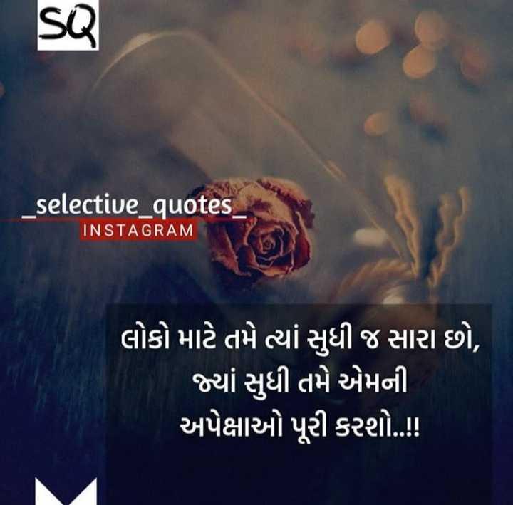 ✍️ જીવન કોટ્સ - _ selective _ quotes _ INSTAGRAM ' લોકો માટે તમે ત્યાં સુધી જ સારા છો , ' જ્યાં સુધી તમે એમની ' અપેક્ષાઓ પૂરી કરશો . . ! ! - ShareChat